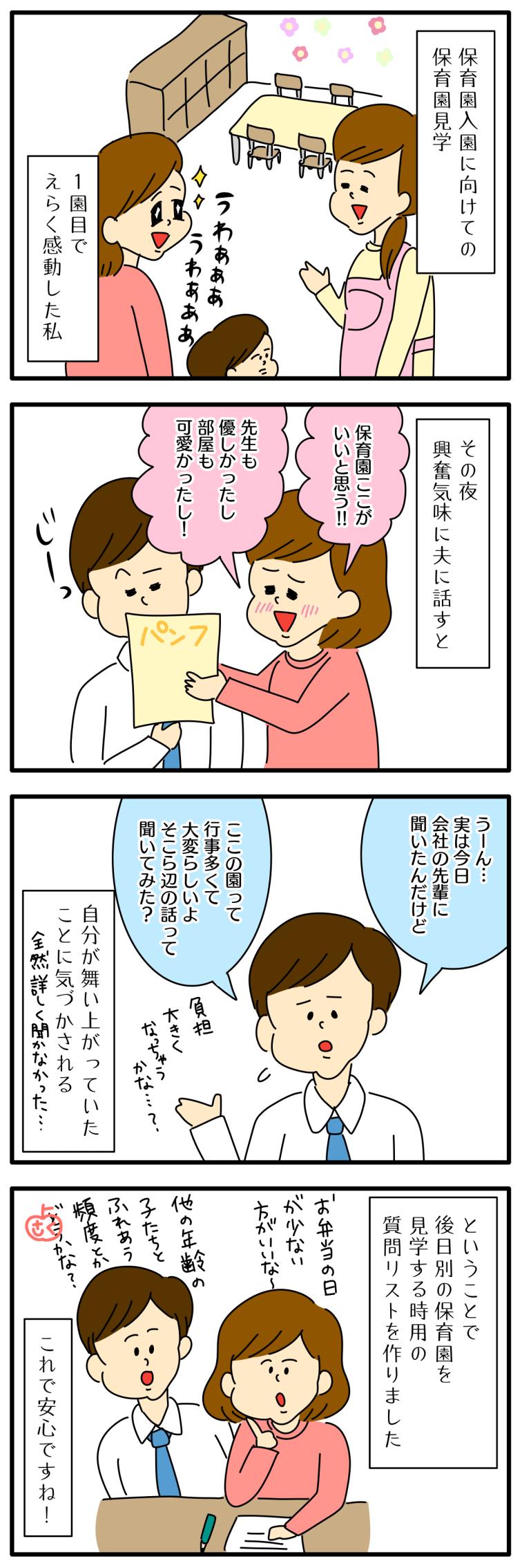 保育園の見学についての永岡さくら(saku)さんの子育て4コマ漫画