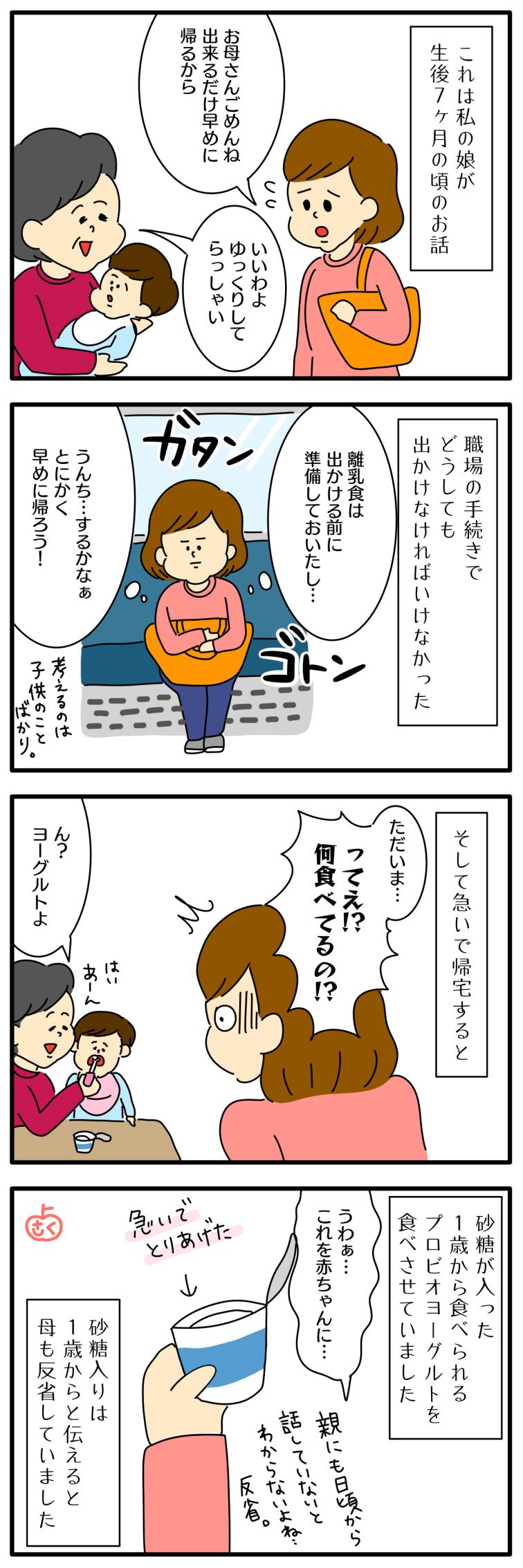 離乳食のヨーグルトについての子育て4コマ漫画