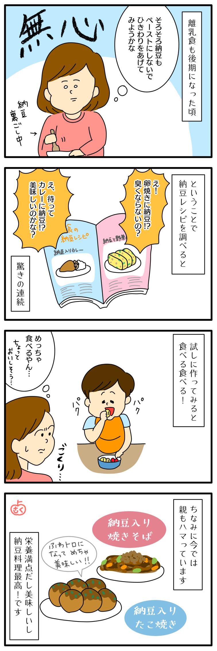 離乳食の納豆についての永岡さくら(saku)さんの子育て4コマ漫画