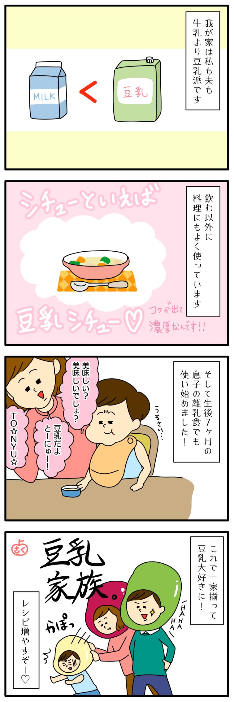 離乳食の豆乳についての子育て4コマ漫画