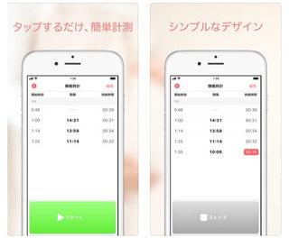 「陣痛時計」アプリのキャプチャ