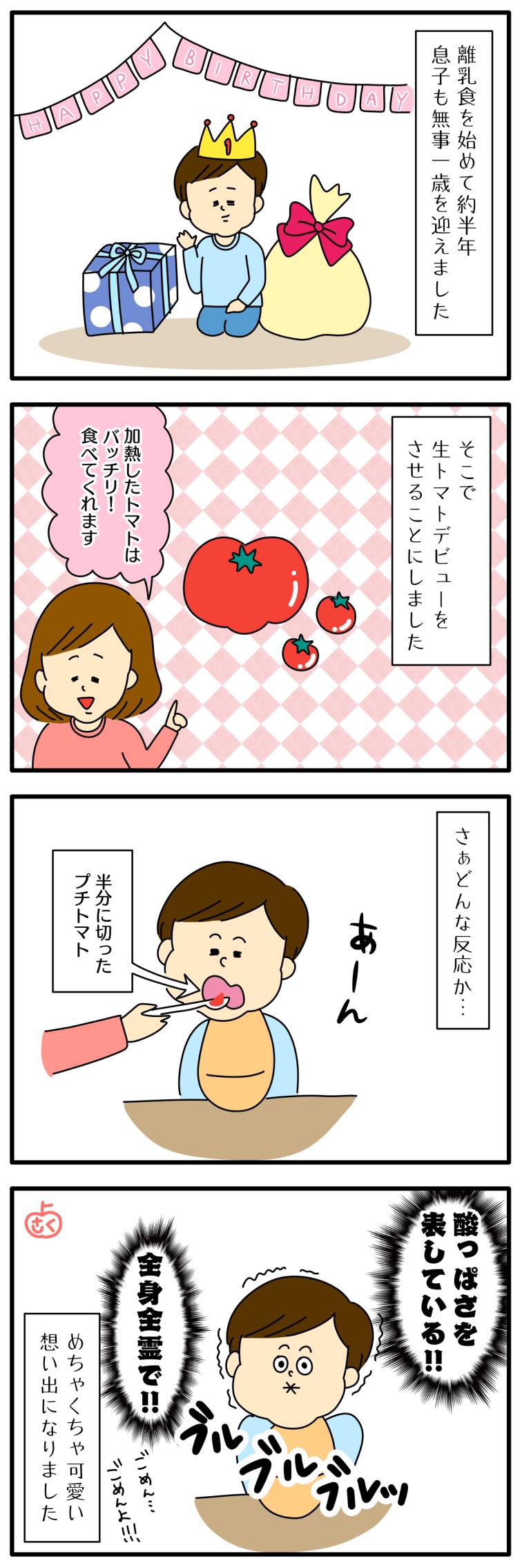 離乳食のトマトについての子育て4コマ漫画