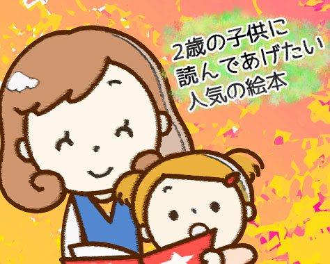 2歳児への絵本なら親子でホッコリできるオススメの10冊