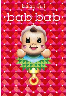 baby bab bab