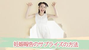 妊娠報告のサプライズ~旦那様や両親へのドッキリ体験談15