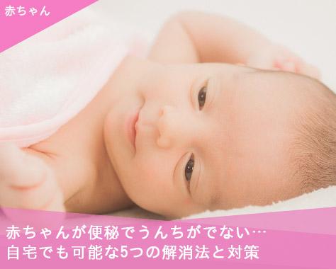 赤ちゃんが便秘でうんちがでない…自宅でも可能な5つの解消法と対策