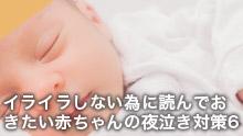 baby-crying-at-night-00
