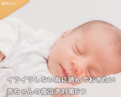 イライラしない為に読んでおきたい赤ちゃんの夜泣き対策6つ