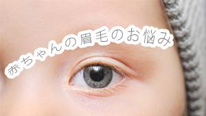 赤ちゃんの眉毛が薄い!太い!悩みを解消したママ体験談15