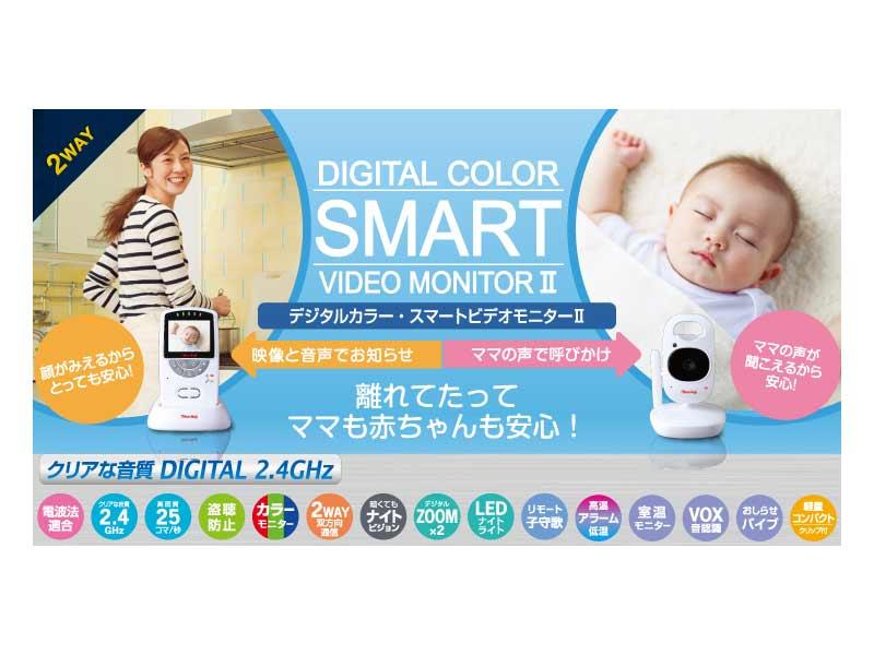 カラー スマートビデオモニター