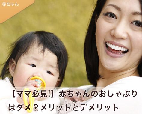 【ママ必見!】赤ちゃんのおしゃぶりはダメ?メリットとデメリット