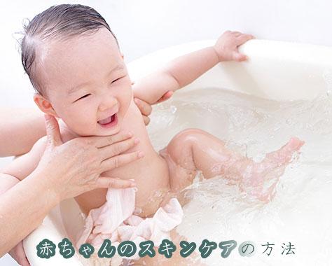 赤ちゃんのスキンケアで乾燥肌を解消するおすすめの方法8