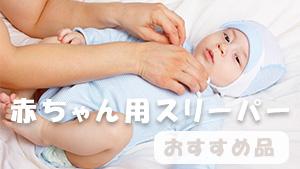 赤ちゃんスリーパーで夏冬の寝返り寝冷え対策!おすすめ11品