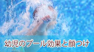 幼児のプール効果とは?恐怖心を克服できる顔つけの教え方