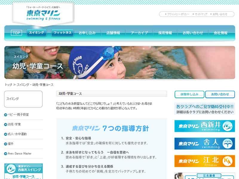 東京マリンサイト画面キャプチャ