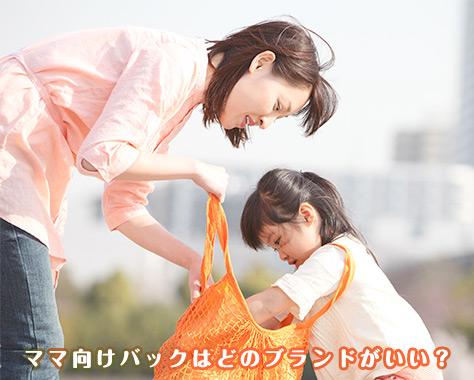 【ママ向けバッグブランド】産後~入園や受験用まで15選
