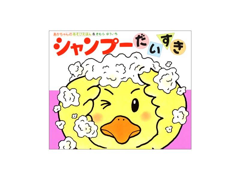 シャンプーだいすき (絵本)