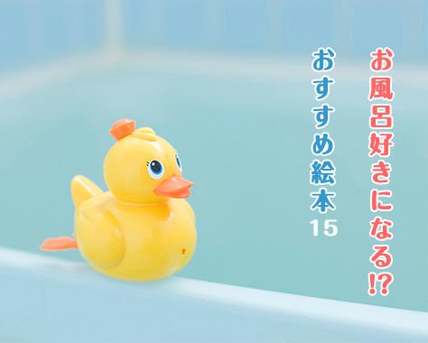 お風呂絵本で遊べる!学べる!怖くない!おすすめ15選