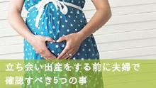 立ち会い出産をする前に夫婦で確認すべき5つの事