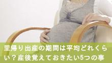 里帰り出産の期間は平均どれくらい?産後覚えておきたい5つの事