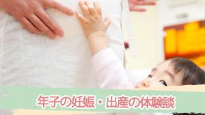 年子の妊娠や出産は大変ですか?二人目の妊娠/出産の体験談