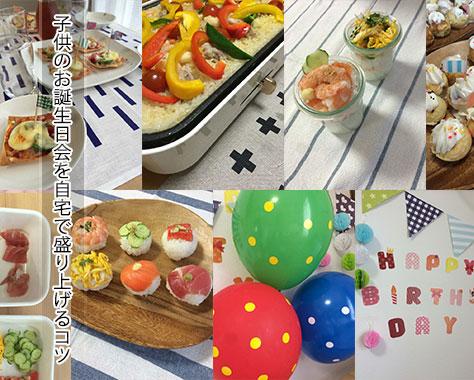 お誕生日会を自宅で開きたい子供が大喜びするアイディア15