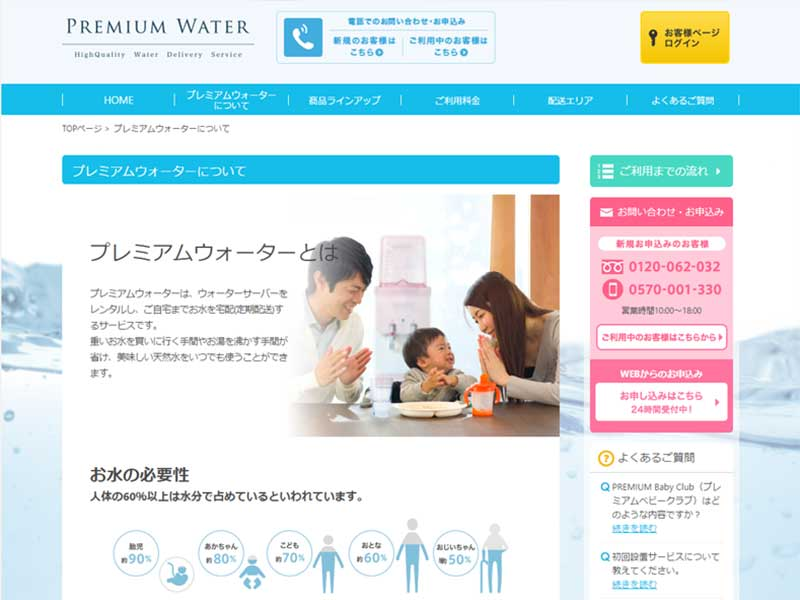 PREMIUM WATER公式サイト画面キャプチャ