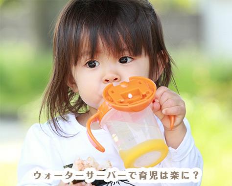 ウォーターサーバー赤ちゃんへのおすすめは?体験談10