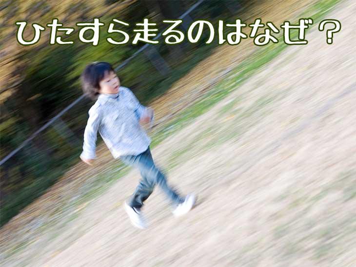 公園で走ってる男の子