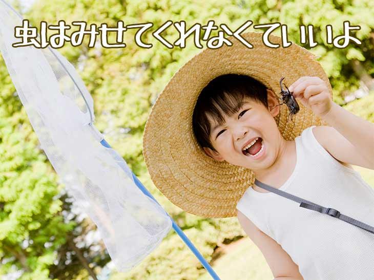 虫を捕まえて笑っている男の子