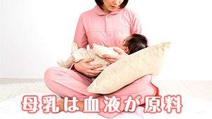 母乳は白い血液と呼ばれる理由!母体がつくり出すメカニズム