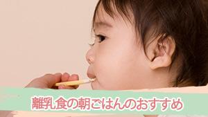 離乳食の朝ごはん~先輩ママおすすめの定番メニュー15選