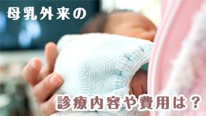 母乳外来はおっぱいトラブルの救世主!相談先選びのコツ