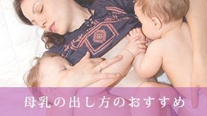 母乳の出し方を教えて!先輩ママが実践した母乳を出す方法
