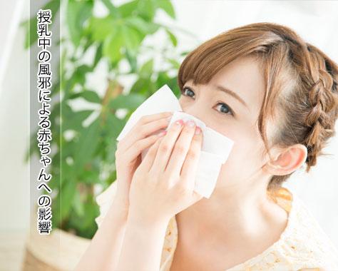 授乳中の風邪で病院や市販の薬・葛根湯の赤ちゃんへの影響