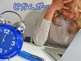 パソコンの前で頭を抱える女性