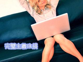 パソコンをやりながら両手を伸ばす女性