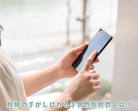 手根管症候群~妊娠中の手や指先のしびれ・痛みの原因は?