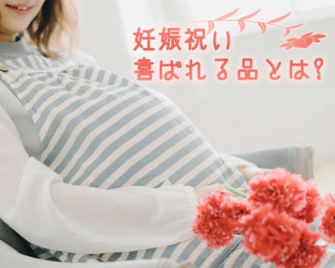 妊娠祝いのプレゼントは何?先輩ママのおすすめの品とは