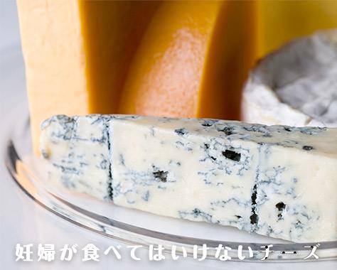 妊婦はチーズを食べちゃダメ?NG/OKなチーズの種類