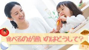 食べるのが遅い子供の食事ペースをUPさせる7つの改善策