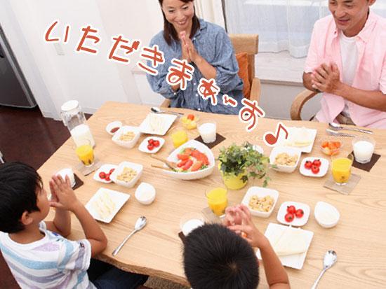 いただきま〜す 家族4人の食事風景