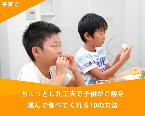 ちょっとした工夫で子供がご飯を進んで食べてくれる10の方法