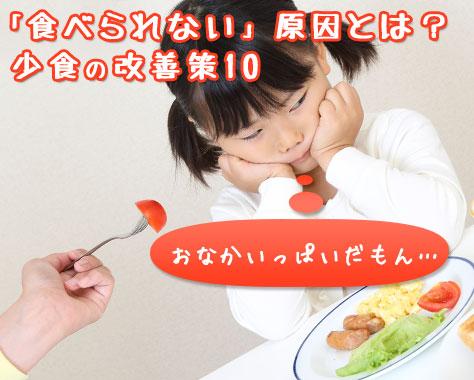 子供の少食を改善する10の方法!食事作りが憂鬱なママへ
