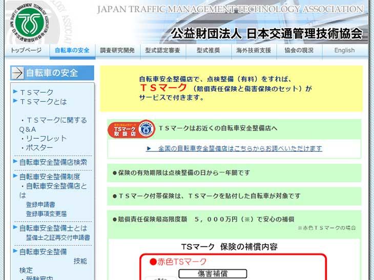 公益財団法人日本交通管理技術協会サイト画面キャプチャ