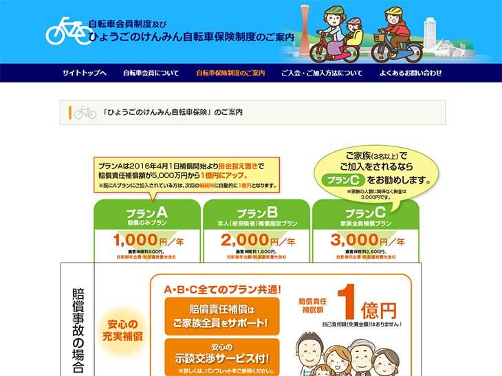 兵庫県民共済サイト画面キャプチャ