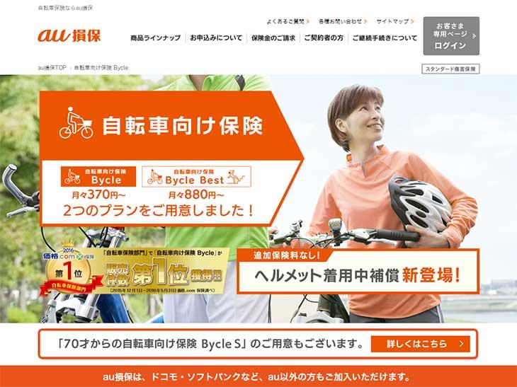 au損保「自転車向け保険 Bycle」サイト画面キャプチャ