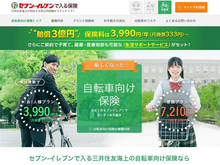 セブンイレブン「自転車向け保険」サイト画面キャプチャ