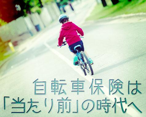 子供の自転車保険は加入必須!条例で義務化された地域も!