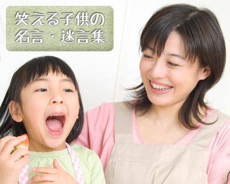 子供の名言・迷言9選!先輩ママが思わず笑ったかわいい名言